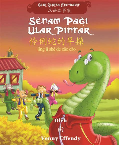 Buku Montessori Mandarin Seri 2013 buku seri mandarin senam pagi ular pintar oleh venny effendy scoop indonesia