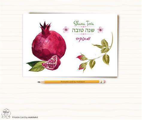 Rosh Hashanah Cards Templates by 1088 Best יודאיקה עברית רימונים Pomegranates Judaica