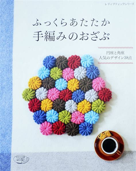 japanese pattern cushions warm and comfy crochet stool cushions japanese craft pattern