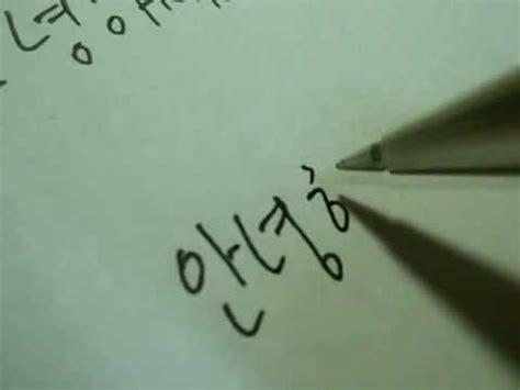 korean handwriting