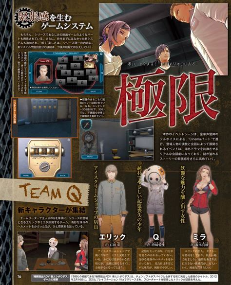 Nintendo 3ds Zero Time Dilemma zero time dilemma details about the story and the