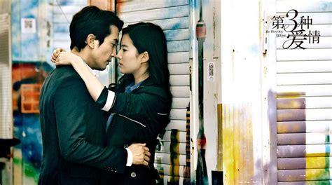 film china the third way of love new stills of movie the third way of love 4 chinadaily