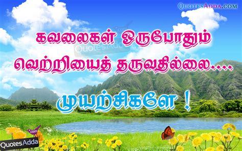 tamil quotes quotesgram tamil inspirational quotes quotesgram