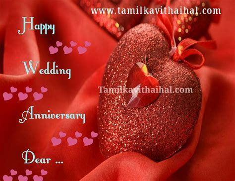 Beautiful wedding anniversary wishes in tamil words for