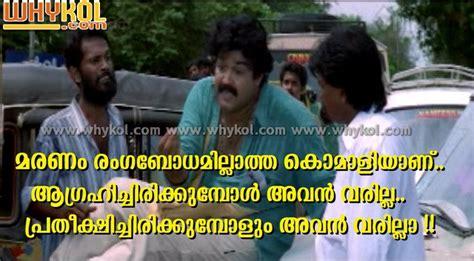 malayalam death quotes malayalam film death quote in neena sad broken heart