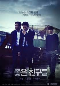 film rekomendasi korea 2014 confession korean movie 2014 좋은 친구들 hancinema