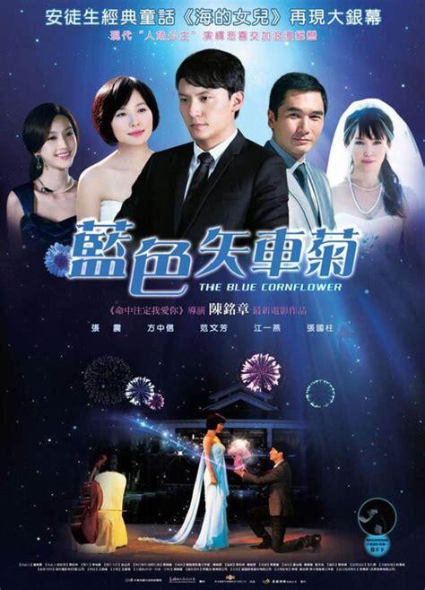 film blue taiwan 2011 taiwan movies action movies adventure movies
