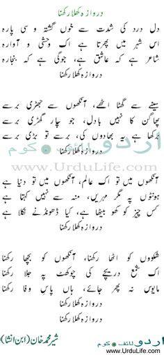 Syar I Kirani Khz B ibne insha chand nagar ki rani urdu stuff it is it and