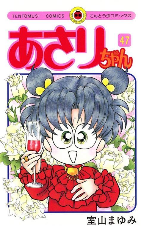 Asari Chan Vol 19 asari chan 47 vol 47 issue user reviews