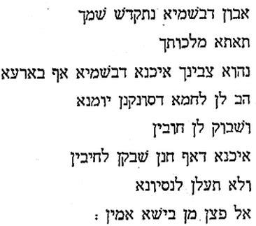 padre nostro in aramaico testo il padre nostro yogangatantraloka