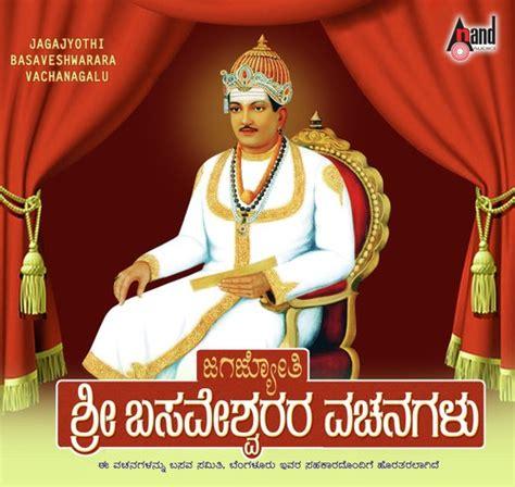 ti im back mp download sri basaveshwara vachanagalu kannada movie mp3 songs free