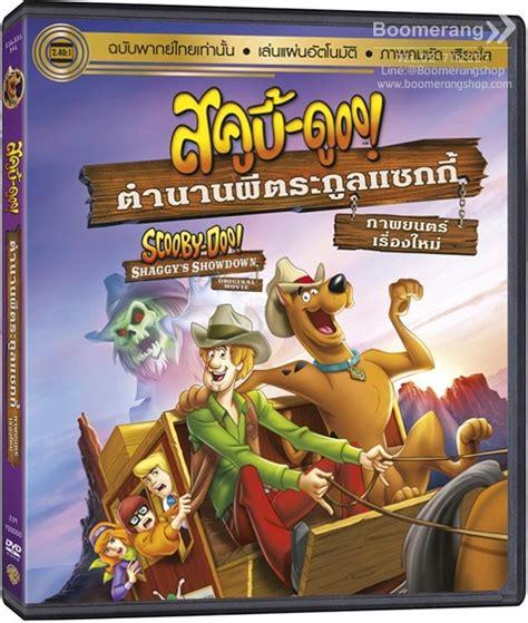 Dvd Animasi Scooby Doo Shaggy S Showdown scooby doo shaggy s showdown สค บ ด ตำนานผ ตระก ลแชกก