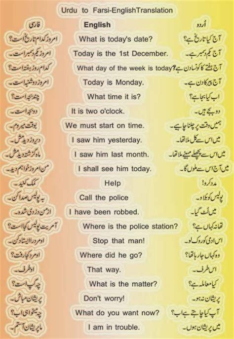 Letter To Urdu Translation proverbs to urdu