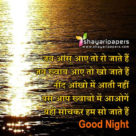 whatsapp wallpaper and shayari good night shayari photo download