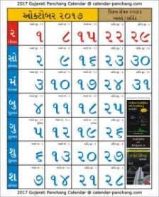 Calendar 2018 Pdf Gujarati 2017 Gujarati Calendar Panchang Photos Pdf