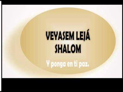 bendicion sacerdotal en hebreo yevarejeja bendici 211 n sacerdotal en hebreo yevarejeja doovi
