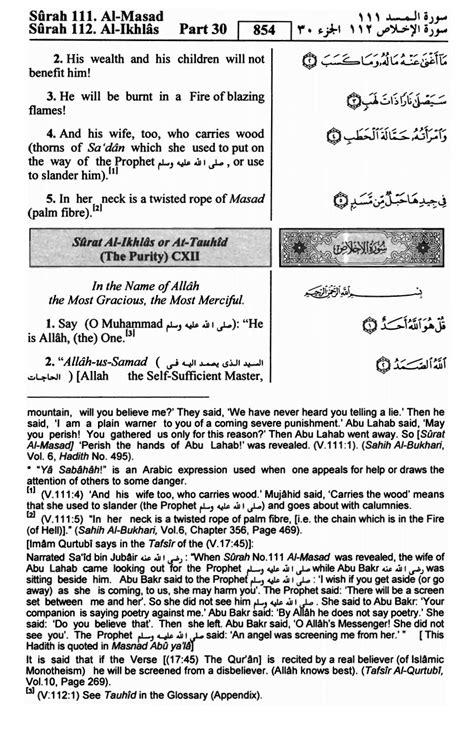 quran english translation surah  alekhlas al