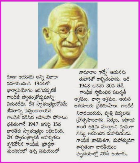 gandhi biography in telugu wikipedia telugu web voice august 2014