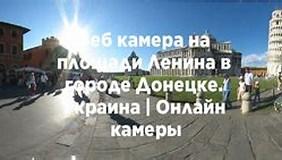 """Результат поиска изображений по запросу """"камеры онлайн Донецк Украина"""". Размер: 282 х 104. Источник: webcams-online.ru"""
