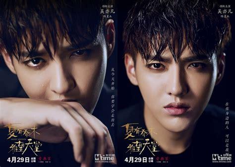 film terbaru wu yi fan bikin sedih kris eks exo nangis di poster summer tears