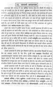 essay for students on quot ideal teacher quot in hindi language