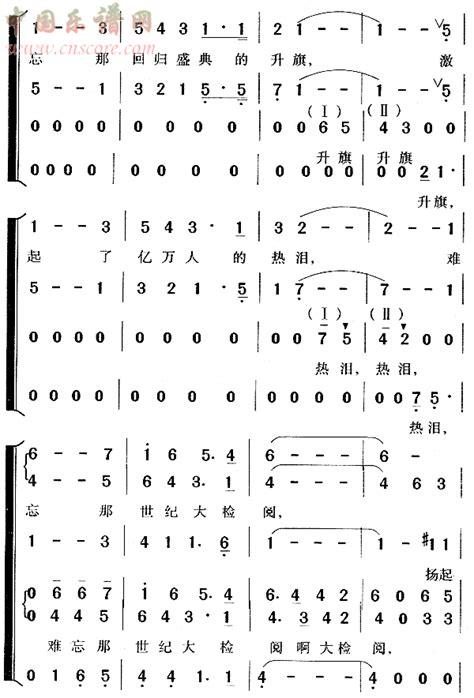 在灿烂阳光下 合唱谱简谱图片格式_简谱_中国乐谱网
