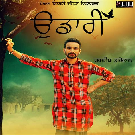 song djpunjab udaari hardeep grewal mp3 song djpunjab