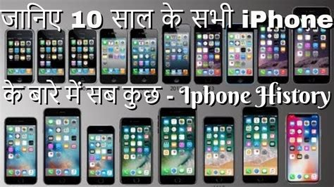 iphone years history of iphone all iphone till date the 10 years journey of apple iphone in in