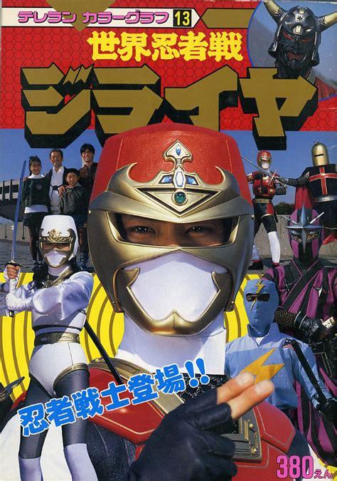 film ninja tahun 90an 5 film tokusatsu tahun 90an page 2 kaskus