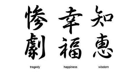100 beautiful chinese japanese kanji tattoo symbols 34 besten tattoo japanese symbol death calmness bilder auf