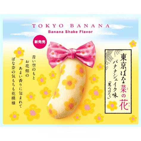 Tokyo Banana Original Flavor 8 Pieces tokyo banana 小黃花香蕉奶昔口味 12 14新發售 小蝴蝶的玩樂生活