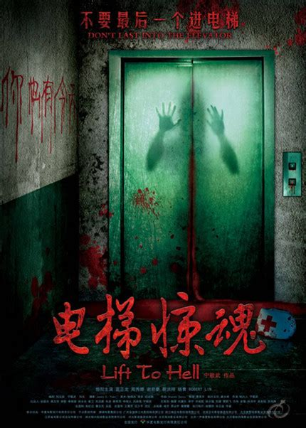 film horror china do you dare ride the lift to hell