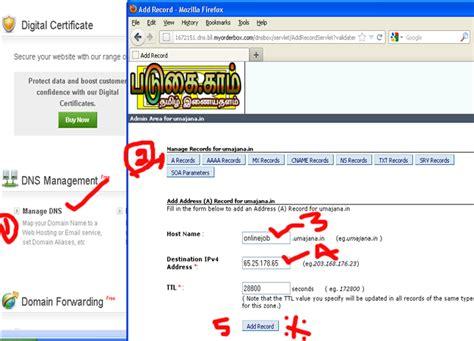 website tutorial in tamil free webhosting domain tutorial in tamil nadu site