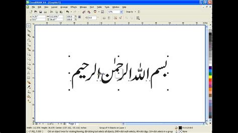tutorial corel draw suite 12 learn coreldraw graphics suite x4 9 in urdu iaca