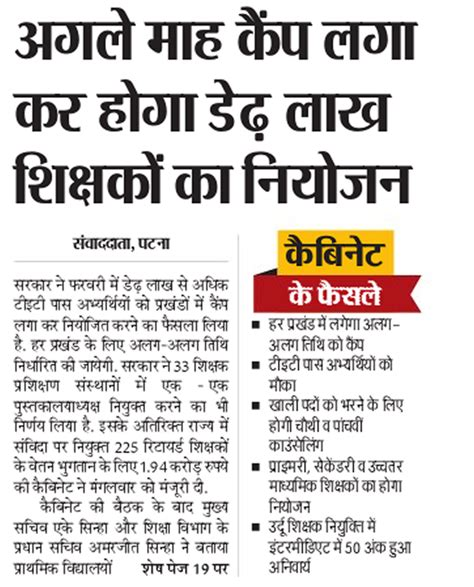 Government For Mba Marketing In Bihar by Niyojan In Bihar Sarkari Niyukti Government