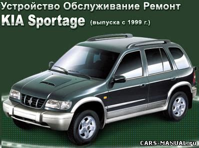 small engine repair training 1996 kia sportage parking system service manual repairing the linkage on a 1999 kia sportage transfer case kia sportage 1995