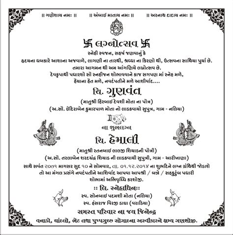 gujarati wedding card template gujarati card sle wordings