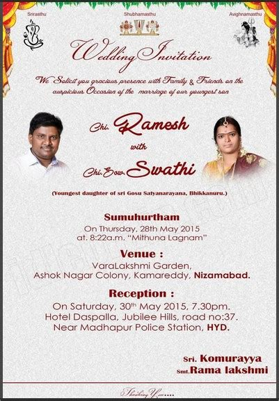 marriage invitation cards for friends in kannada thagubothu ramesh is getting married