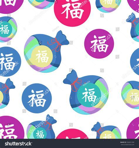 kpop pattern password korean seollal traditional happy new year stock vector