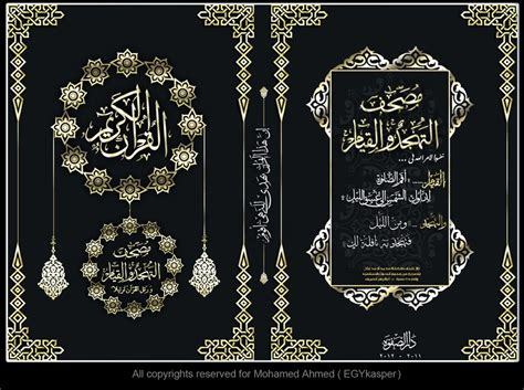 design frame qur an holy quran borders design joy studio design gallery