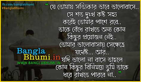 bengali  sad love shayari west bengal government