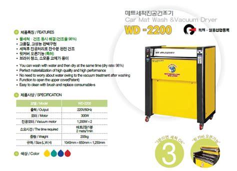 Can You Wash Car Mats In Washing Machine by Car Mat Wash Vacuum Dryer From Hansungbravo B2b