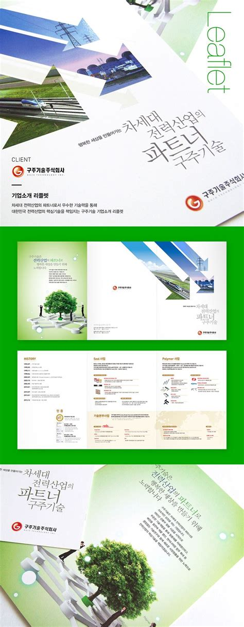 layout nf e 3 1 download 전력기기 제품회사 브로슈어 graphic design pinterest