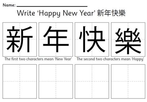 how to write happy new year in mandarin 28 images how