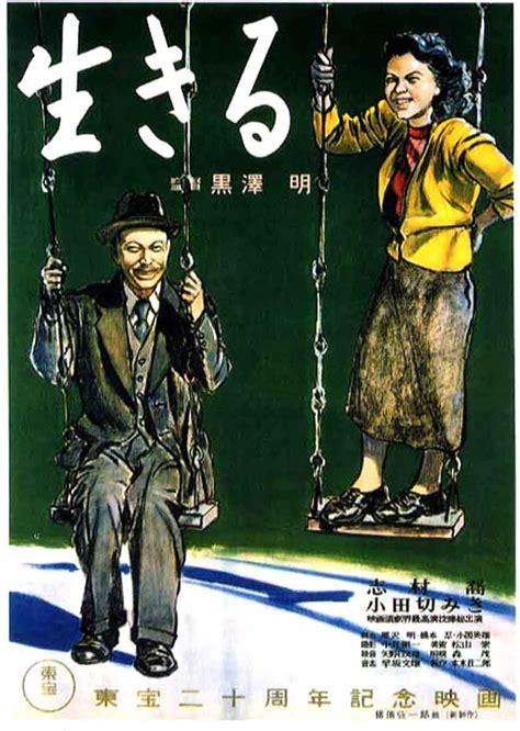 ikiru movie file ikiru poster jpg wikimedia commons