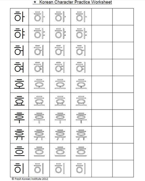 printable korean letters ᄒ korean character practice worksheet korean pinterest