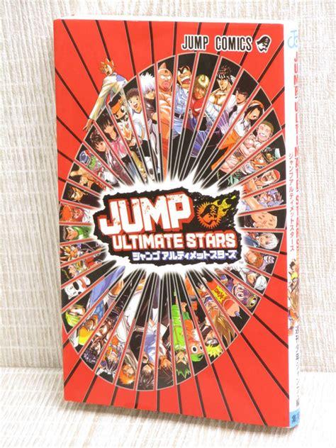emuparadise jump ultimate stars jump ultimate stars postcard ltd illustration art book ebay
