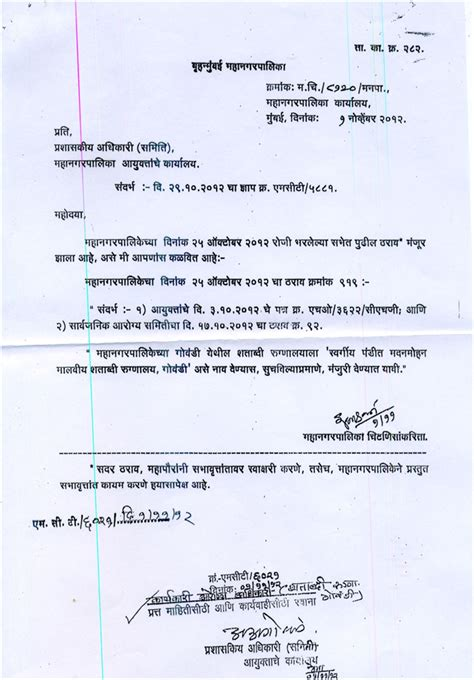 up letter in marathi search results for marathi official letter format