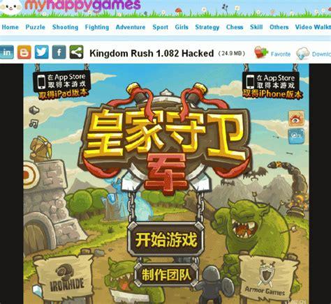 play kingdom rush full version hacked kingdom rush 1 082 hacked play kingdom rush free online
