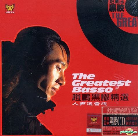 yesasia the greatest basso china version cd zhao peng